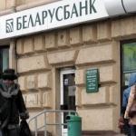 Финансы Белоруссии, Беларусбанк, Белагропромбанк