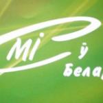 выставка «СМІ ў Беларусі»