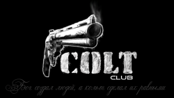 Клуб активного отдыха Сolt.
