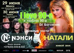 Группа Нэнси и Натали – ILove 90s. Я люблю 90-е 29 июня в Минске